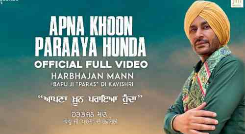 Photo of Apna Khoon Paraya Hunda Lyrics in Punjabi and English | Harbhajan