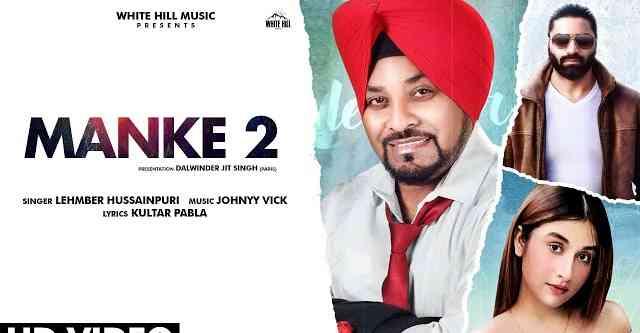 Manke 2 Lyrics in English and Punjabi | Lehmber Hussainpuri