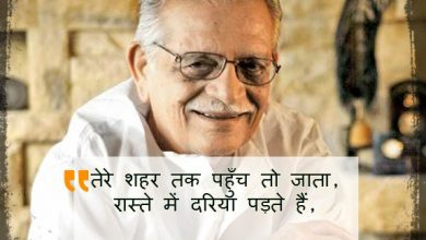 Gulzar Shayari in Hindi and English - Best Quotes, Ghazals Collection